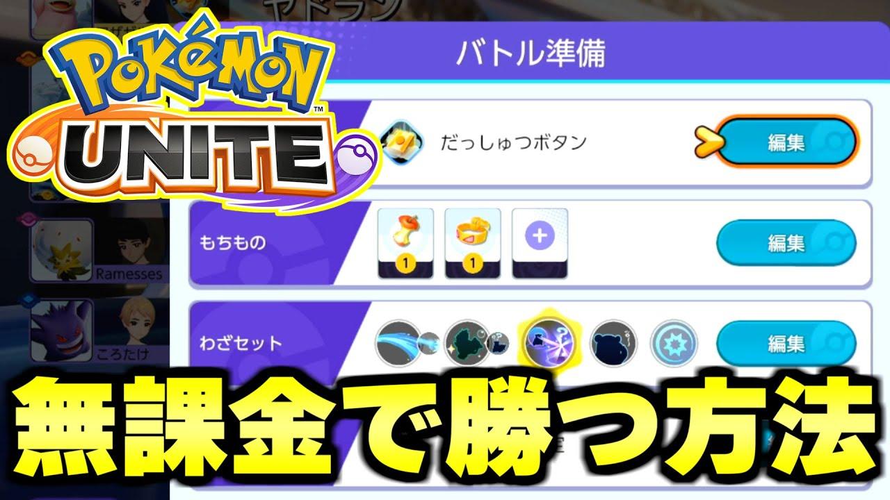 【ポケモンユナイト】無課金なのに勝ちまくり!?世界ランキング1位のプロがおすすめする「無課金ヤドラン」を解説します。【PokemonUNITE】
