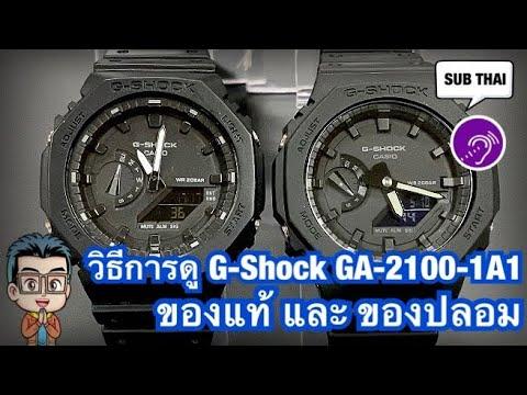วิธีการดู ของแท้และของปลอมเกรด Mirror ใน นาฬิกา Casio G-Shock รุ่น GA-2100-1A1 [SUB THAI]