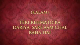 TOP QAWWALI || TERI REHMATO KA DARIYA SARE AAM CHAL RAHA HAI | तेरी रेहमतो का दरिया