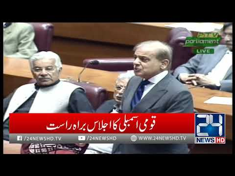 Shahbaz Sharif Speech in National Assembly | 23 Nov 2018 | 24 News HD