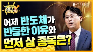 [국내 주식] 반도체주가 반등한 이유와 관심종목은? |…