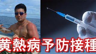 海外予防接種【黄熱病注射】を東京新宿区の国立国際医療研究センターで受ける!狂犬病、肝炎、破傷風、腸チフス、髄膜炎菌、風疹、はしか、黄熱病など