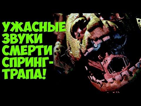 Five Nights At Freddys 3 - Звуки Смерти Фиолетового Человека - 5 Ночей у Фредди
