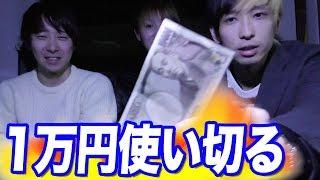 ローソンで1万円使い切るまで帰れま10 thumbnail