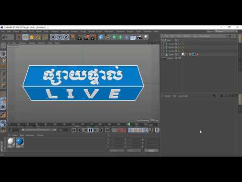 CINEMA 4D Tutorial How to make Live Box For Live Events [ Khmer ]