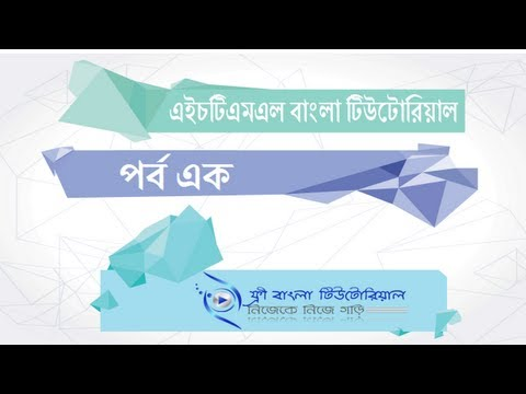 HTML Bangla Tutorial (Part-1)