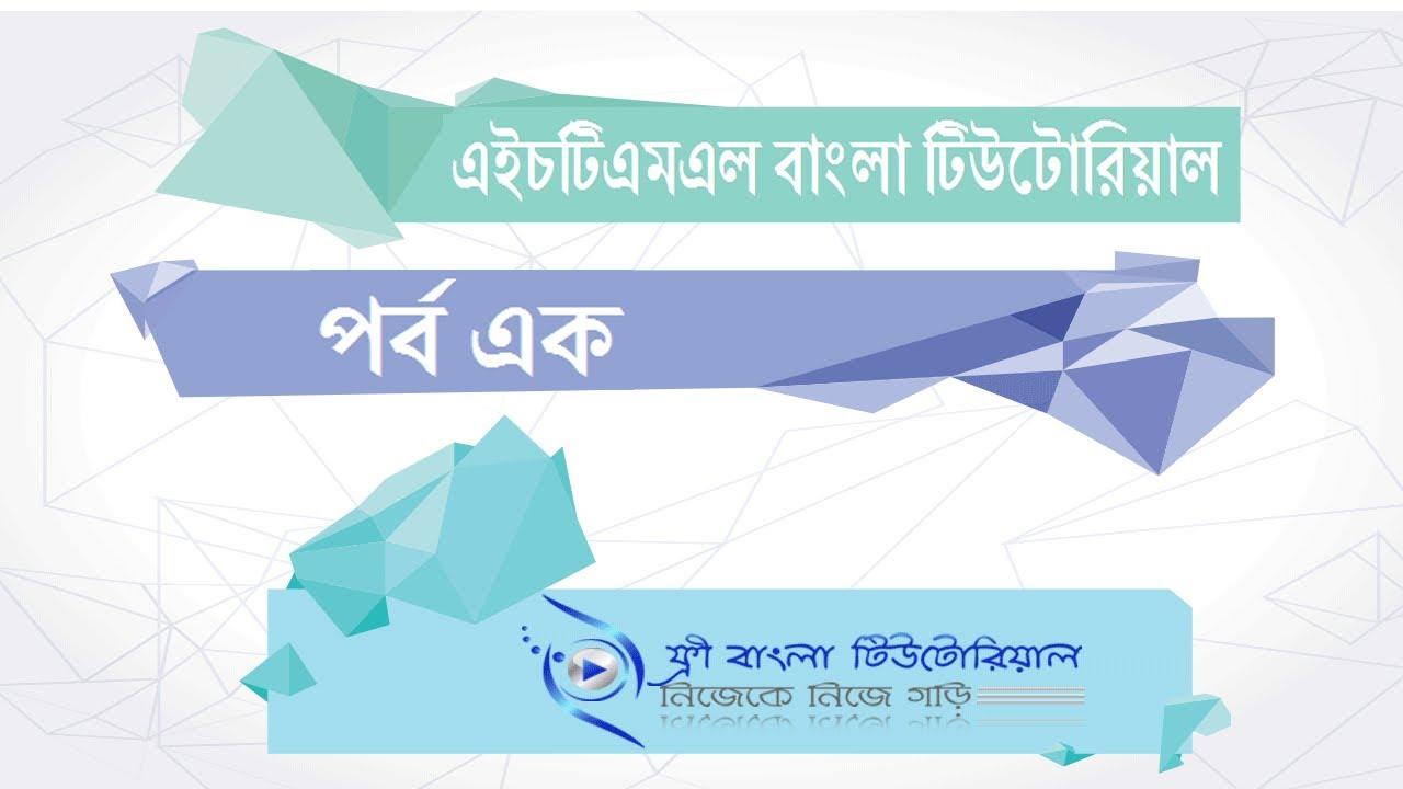 Html Bangla Pdf Book