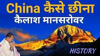 हमारी इस भूल के कारण चीन भारत से कैलाश मानसरोवर को छीना || भारत की ऐतिहासिक भूलें