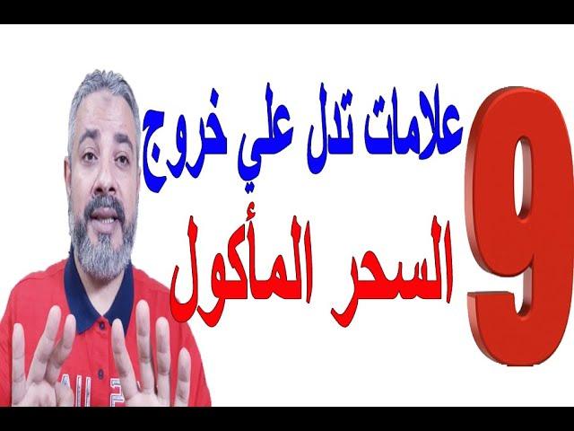9 علامات تدل علي خروج السحر المأكول مع البراز اسماعيل الجعبيري Youtube