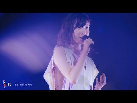 有安杏果「ココロノセンリツ 〜feel a heartbeat〜 Vol.1.5」TRAILER MOVIE