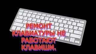 #Ремонт клавиатуры.#РЕМОНТ КЛАВИАТУРЫ НЕ РАБОТАЮТ КЛАВИШИ.#Ремонт клавиатуры компьютера