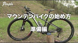 マウンテンバイクの楽しみ方を提案してくれたのが、水戸市大塚町にある...