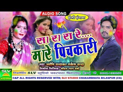 Cg Holi Song   Sa Ra Ra Re Mare Pichkari   Chhattisgarhi Gana   Rakesh Chandra   Jyoti Chandra   SLV
