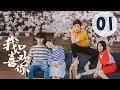 【ENG SUB】我只喜欢你 01 | Le Coup De Foudre 01(吴倩、张雨剑、赵志伟、马栗主演)