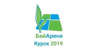 БайАрена 2019 Курск