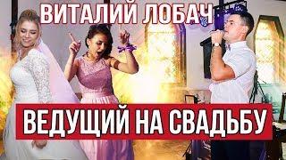 Ведущий на свадьбу Харьков - Виталий Лобач