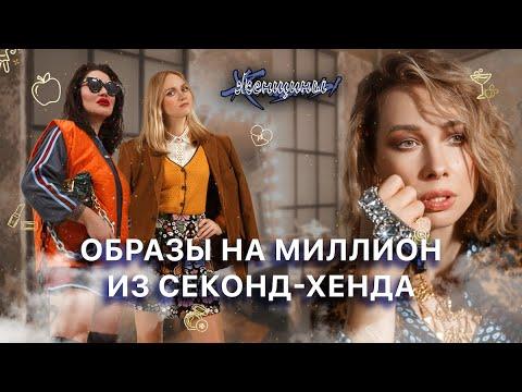 13 образов за 7000 рублей. Что мы нашли в секонде