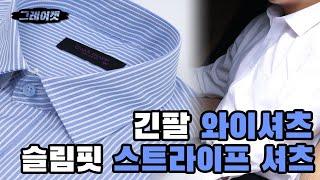 남자 블루 스트라이프셔츠 슬림핏 긴팔 정장 남성 줄무늬…