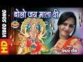 JHUM JHUM MAI NACHU - झूम झूम मै नाचू - NISHA CHOBEY 07772054693 - Video Song - Lord Durga