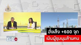 ฮั่งเส็ง +600 จุด เมินผู้ชุมนุมล้านคน Biz Live 10/06/2019
