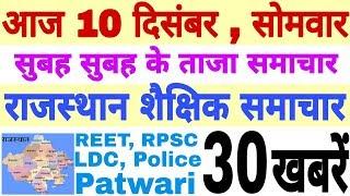 Rajasthan Education Samachar Latest News 10-12-2018 Monday Today