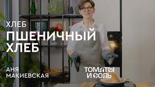 ДОМАШНИЙ ХЛЕБ В ДУХОВКЕ Простой Рецепт Пшеничного Хлеба без Замеса Томаты и Соль