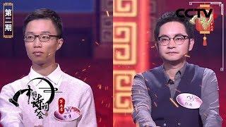 《中国诗词大会》第五季 第二场 20200129  CCTV