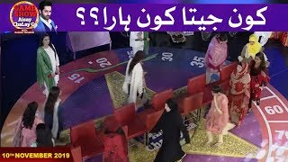 Musical Chair Segment In Game Show Aisay Chalay Ga With Danish Taimoor