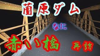 心霊スポット  薗原ダムの赤い橋  再訪
