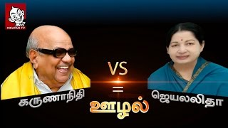 Scam Meter : Karunanidhi Vs Jayalalitha | Election Fever
