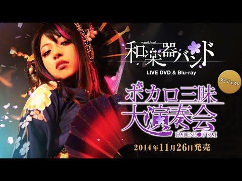 Trailer do filme VOCALO Zanmai Dai Ensou Kai