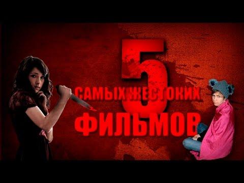 5-ка Самых ЖЕСТОКИХ Фильмов