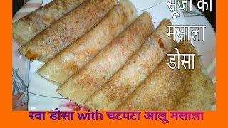 Instant Ravaa Dosa recipe || सूजी का स्वादिष्ट मसाला डोसा बनाने का तरीका || रवा आलू डोसा