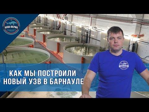 Как мы построили новый УЗВ в Барнауле