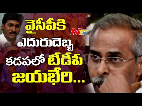 Shock to YCP || TDP Candidate BTech Ravi Won in MLC Polls in Kadapa District || NTV