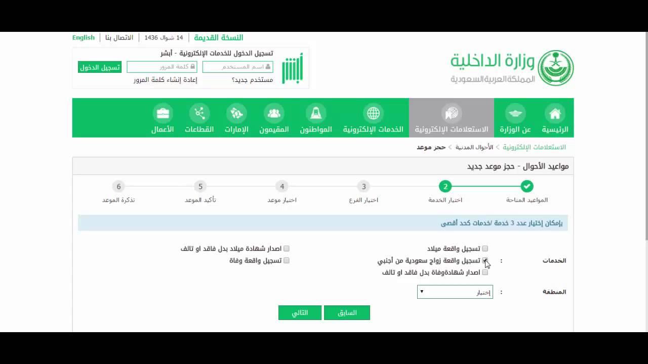 الاحوال المدنية بعد تحديث الموقع حجز موعد وحل مشكلة عدم وجود