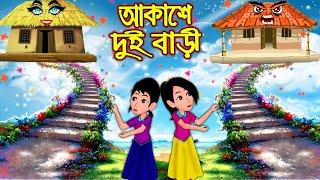 আকাশে দুই বাড়ি | Akase Dui Bari | Bangla Cartoon | Bengali Morel Bedtime Stories