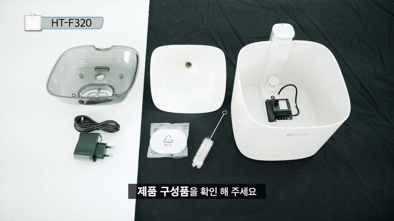 [페토이] 자동 센서 급수기 HT F320