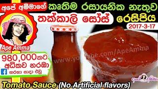 ✔ කෘතිම රසායනික නැතුව තක්කාලි සෝස් ගෙදර හදමු! Thakkali Sauce   Homemade tomato sauce by Apé Amma