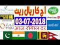 Saudi mein Aaj Ka Riyal Rate - 02 July 2018 in Hindi/Urdu | INDIA|Pakistan|Bangladesh|Nepal