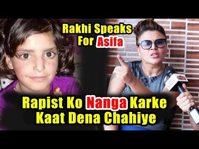 बलात्कार करने वालों को नंगा करके उनका काट देना चाहिए   Rakhi Sawant Reaction On Asifa Case