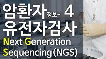 [암환자 정보 리커버리] - 유전자검사 NGS 란 무엇인가?