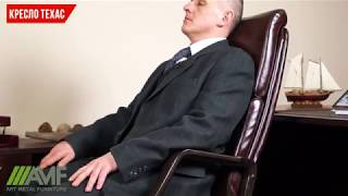 Офисное кресло для руководителя ТЕХАС. Обзор кресла от amf.com,ua
