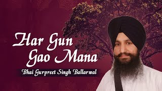 Har Gun Gao Mana || Bhai Gurpreet Singh Ballarwal || Jalandhar Wale || Shabad || Gurbani || HD