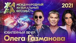 Фестиваль ЖАРА'21. Юбилейный вечер Олега Газманова