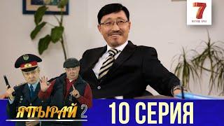 """""""Япырай"""" - 2 маусым 10 шығарылым (2 сезон 10 выпуск)"""