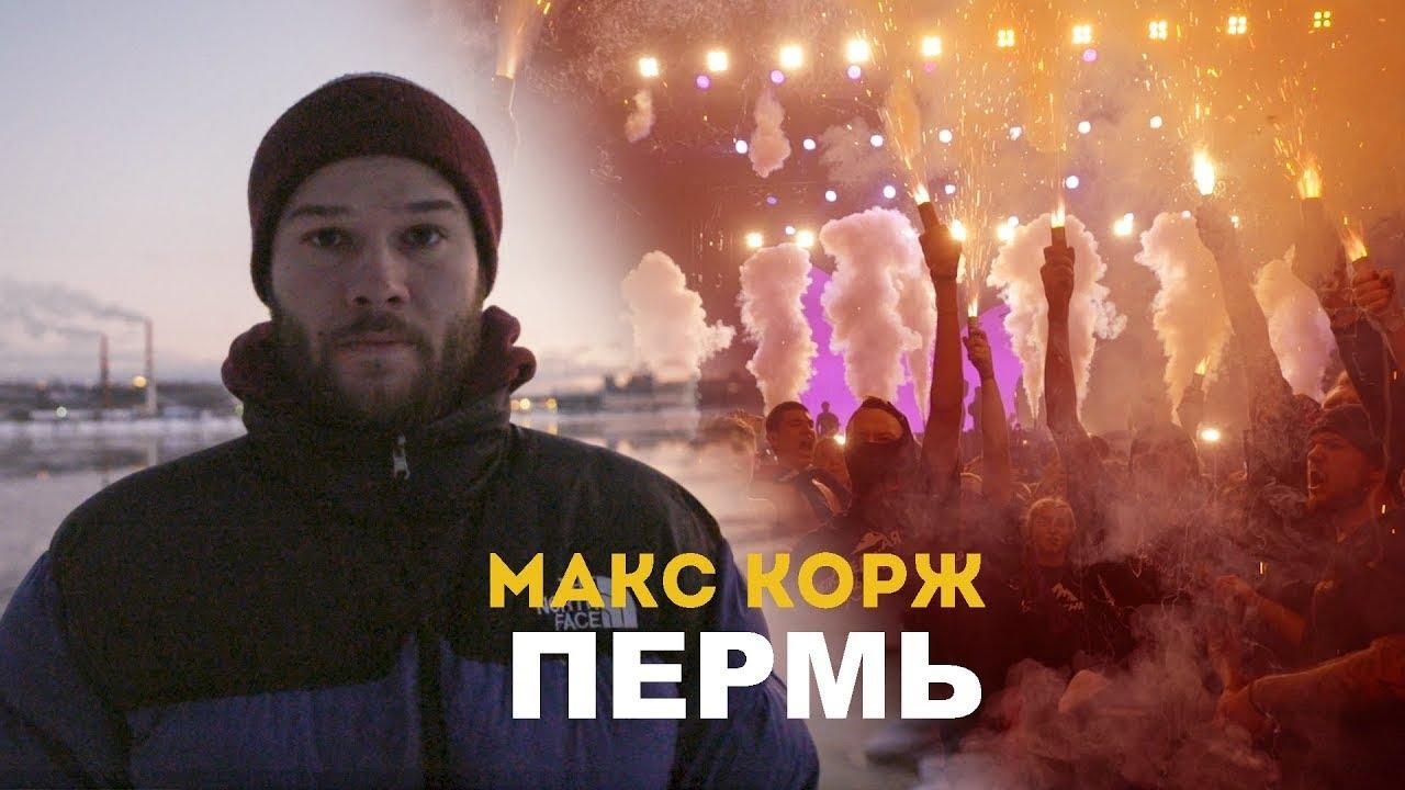 МАКС КОРЖ - ПЕРМЬ [ФАН ВИДЕО]