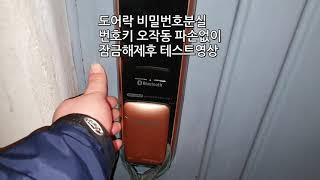 SHP DP930 도어락 비밀번호분실 번호키잠금해제 서…