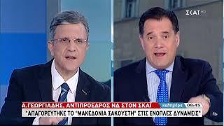 Καλημέρα   Ο Άδωνις Γεωργιάδης στον ΣΚΑΪ   09/03/2019