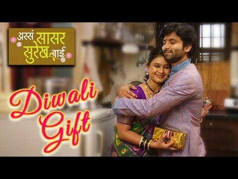 Assa Sasar Surekh Bai | Jui & Yash Gift Each Other & Celebrate First Padwa | Mrunal Dusanis, Santosh